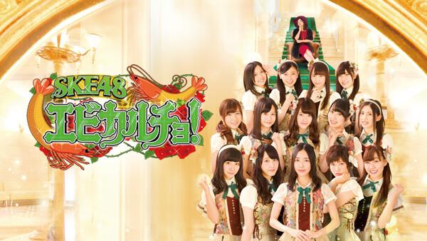 SKE48 エビカルチョ! SKE48 エビカルチョ! PR動画