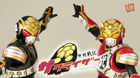甲州戦記サクライザー 「フィッシングバトル」小菅村動画