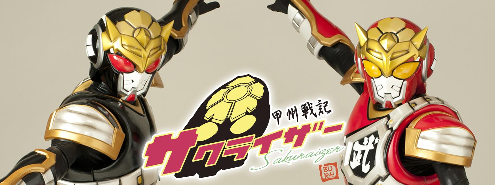 甲州戦記サクライザー シーズン8 動画