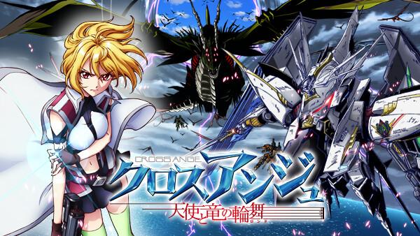 クロスアンジュ 天使と竜の輪舞 シーズン1 第11話 竜の歌