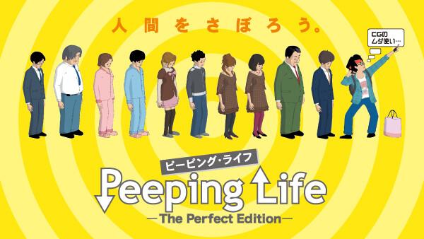 Peeping Life (ピーピング・ライフ) -The Perfect Edition- シーズン1 第5話 おでん缶販売機