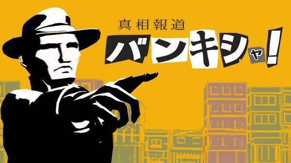 バンキシャ! 特別版 第1話 カラテ少女