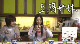 豆腐姉妹フル動画
