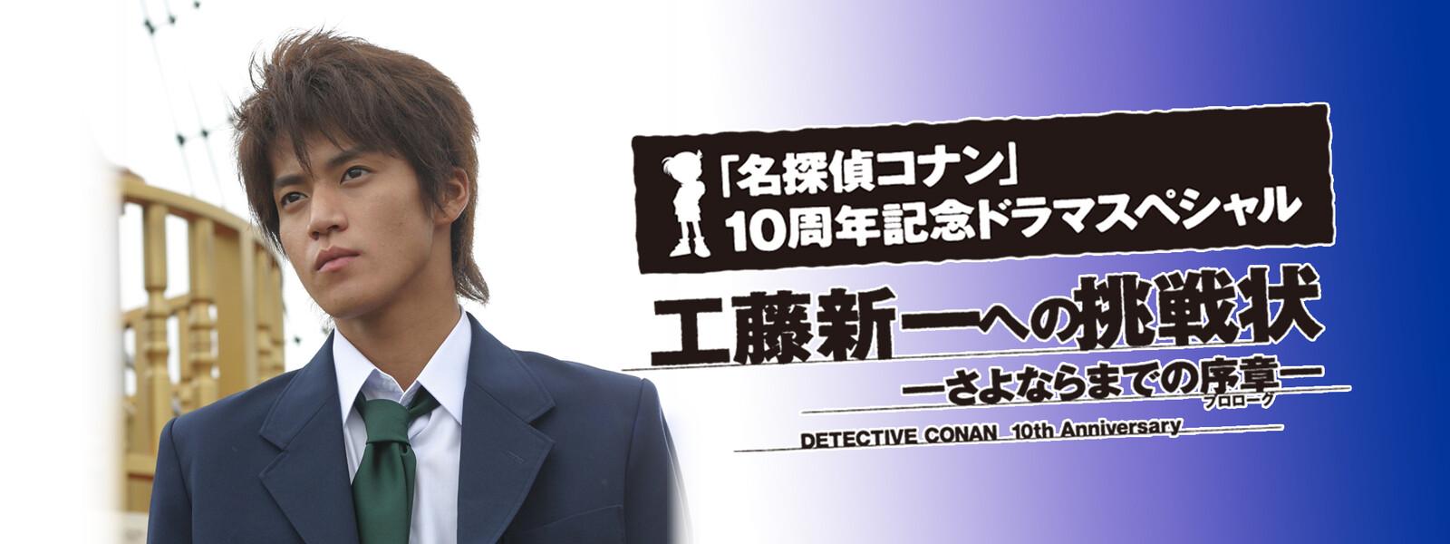 名探偵コナン 工藤新一への挑戦状 ~さよならまでの序章 (プロローグ)~の動画 - 名探偵コナン 第23シーズン