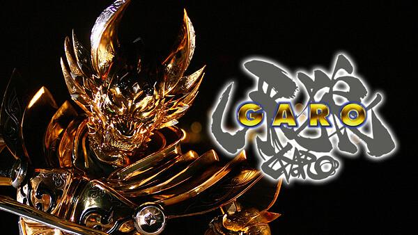 牙狼〈GARO〉 シーズン1 第11話 遊戯