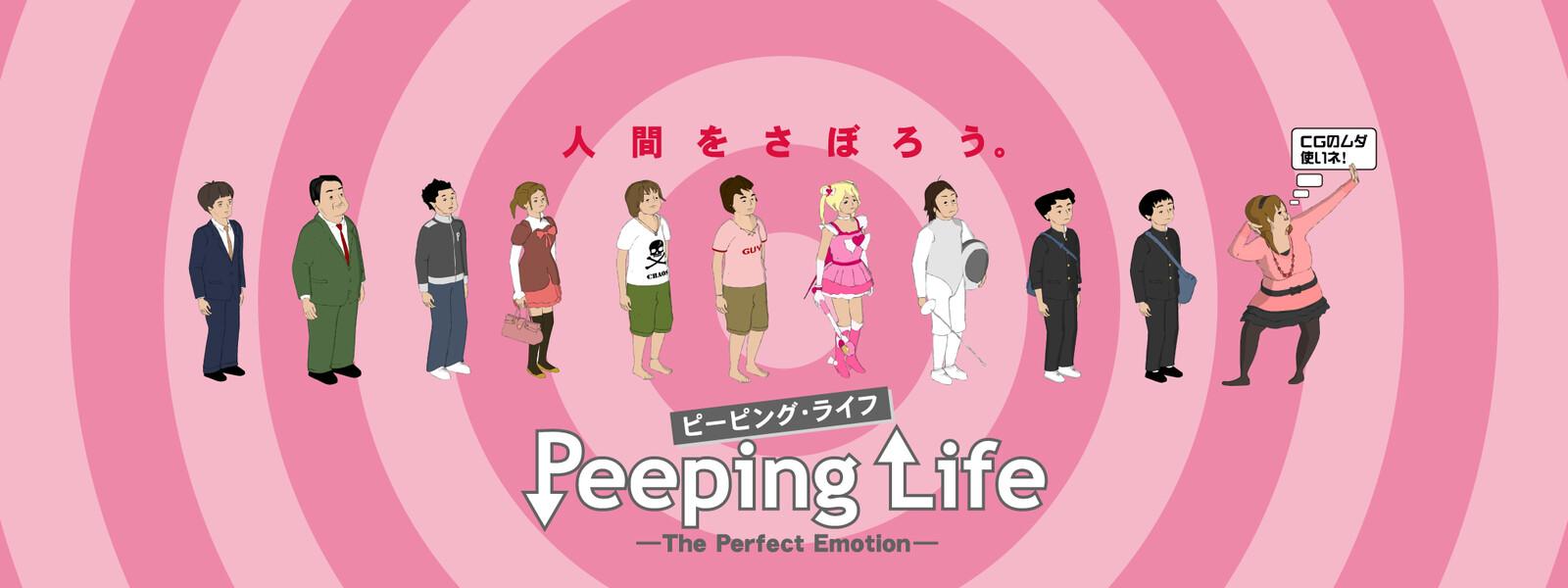 Peeping Life (ピーピング・ライフ) -The Perfect Edition-  ピンク盤の動画 - Peeping Life (ピーピング・ライフ) -WE ARE THE HERO-