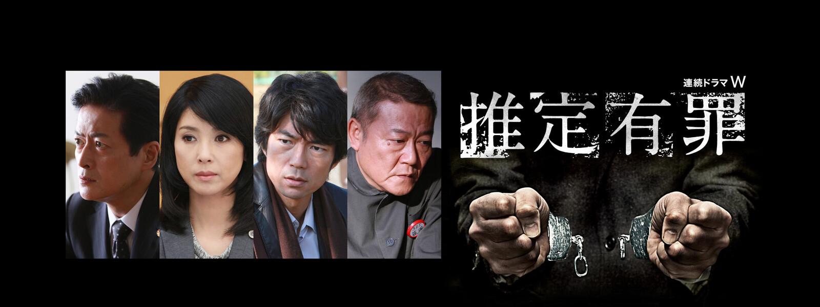 推定有罪 が見放題! | Hulu(フ...