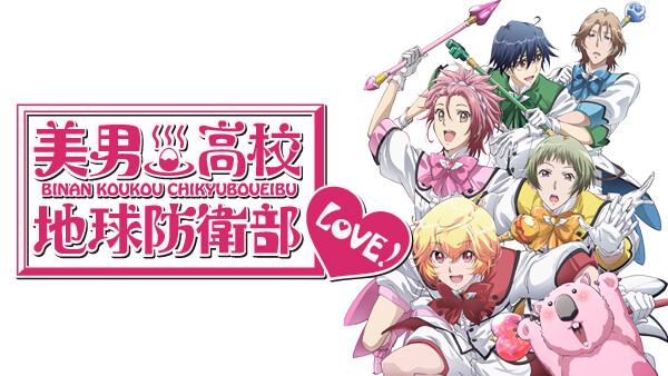 美男高校地球防衛部LOVE! シーズン1 第4話 愛と青春の美少年