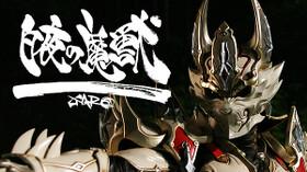 牙狼〈GARO〉スペシャル ~白夜の魔獣~動画を無料視聴