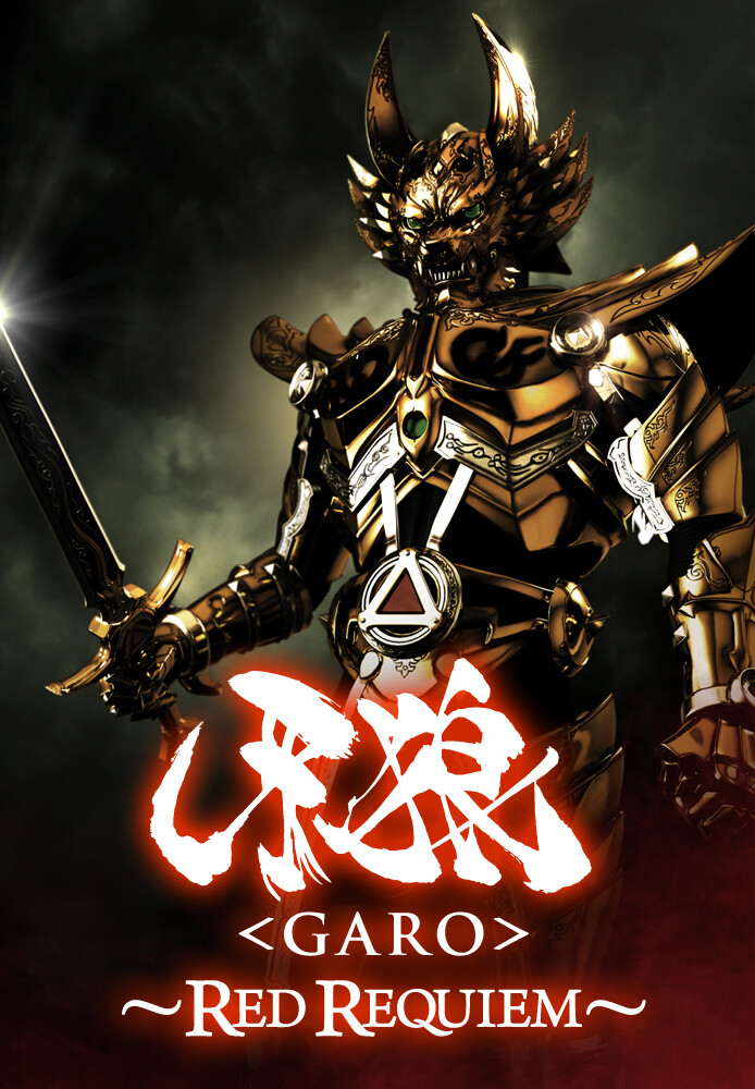 牙狼〈GARO〉~RED REQUIEM~