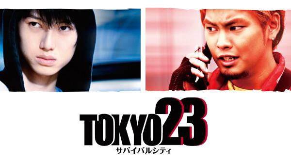 TOKYO23 ~サバイバルシティ 第5話