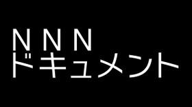 NNNドキュメント 3・11大震災シリーズ (88) 春 夏 秋 冬 空から見た3・11のいま無料視聴