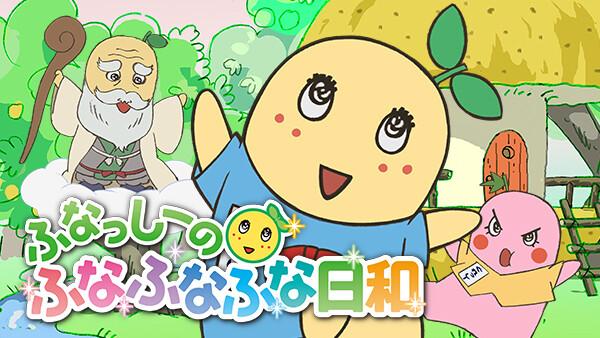 ふなっしーのふなふなふな日和 第84話 2015/7/23 放送回