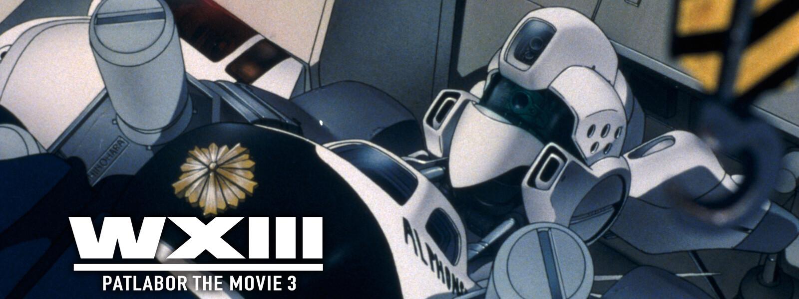 WXIII 機動警察パトレイバー : 無料動画ちゃんねる
