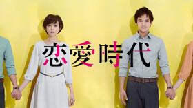恋愛時代 第10話動画