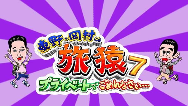 東野・岡村の旅猿7 ~プライベートでごめんなさい… 第3話 茨城・下みちの旅 #3