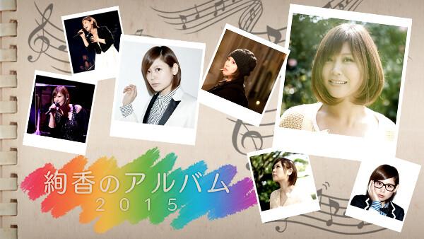 絢香のアルバム 2015 第9話 2016年2月 絢香10周年記念メモリアルライブに密着