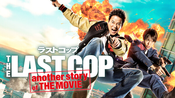 THE LAST COP/ラストコップ another story of THE MOVIE 公開生ドラマ