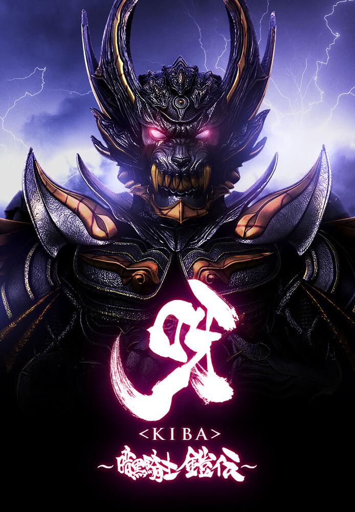 呀〈KIBA〉 ~暗黒騎士鎧伝~ が...