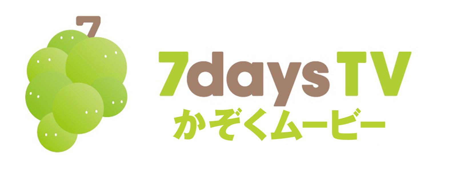 7daysTV × ZIP! かぞくムービーの動画 - やまがたZIP!