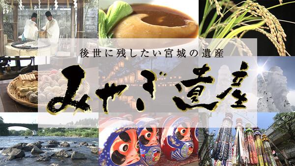 みやぎ遺産 杜の都を彩る初夏の風物詩【仙台・青葉まつり】