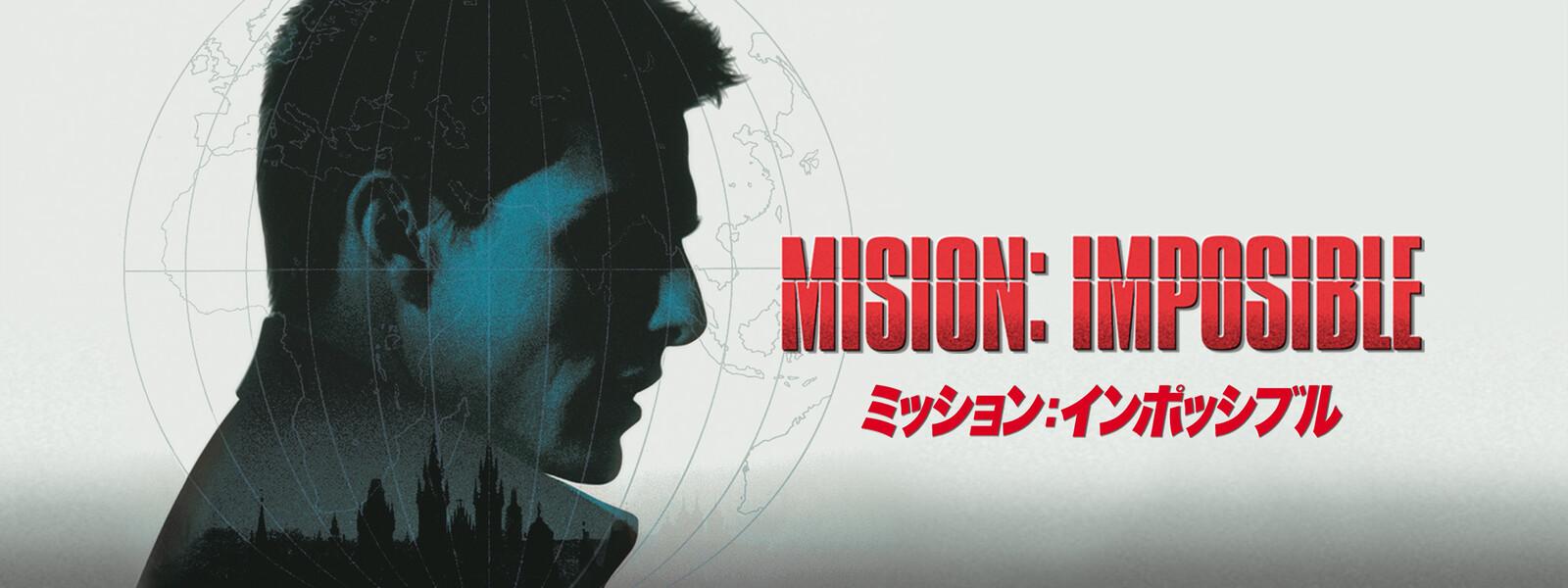 ミッション:インポッシブル が...