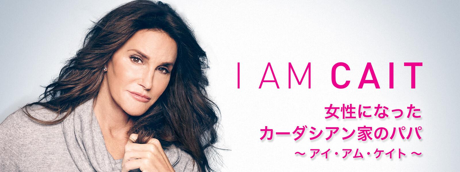 女性になったカーダシアン家のパパ ~アイ・アム・ケイト~ シーズン1 動画