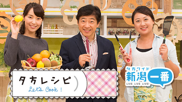 夕方ワイド新潟一番 夕方レシピ 第701話 2019/2/26 放送回