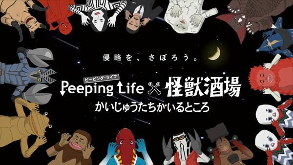 Peeping Life×怪獣酒場 かいじゅうたちがいるところ シーズン1 第6話 メトロン星人と防衛隊員