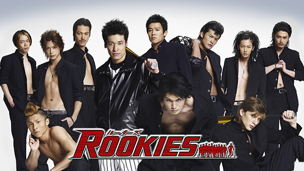 ROOKIES 第1話 総売上げ1200万部!! 伝説の名作ドラマ化!! 新人教師と不良たちの熱き闘いが今始まる