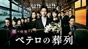 ペテロの葬列 第1話 悪が生まれた瞬間 それは30年の時を経て 日本中を巻き込む巨大犯罪となった動画フル