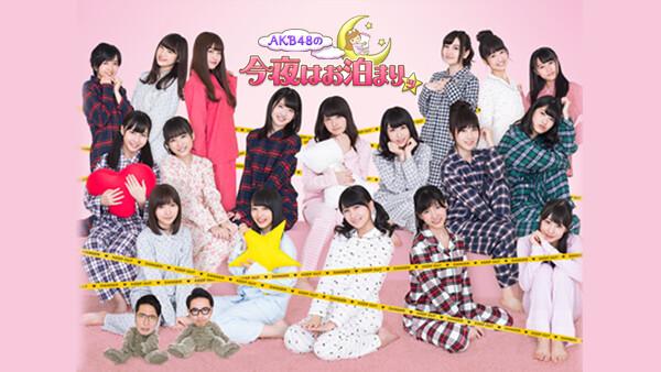 AKB48の今夜はお泊まりッ 第1話 #1