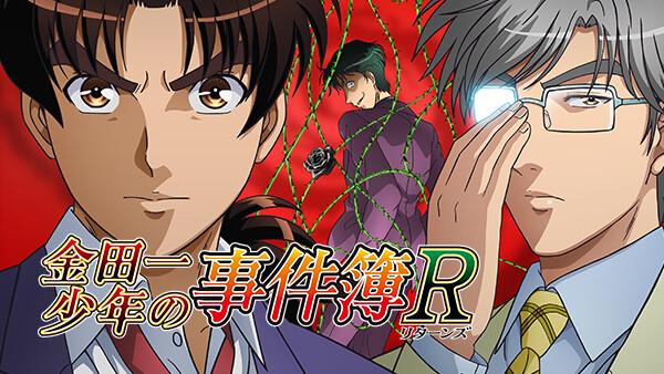金田一少年の事件簿R (2015) 第29話 金田一少年の決死行 File.4