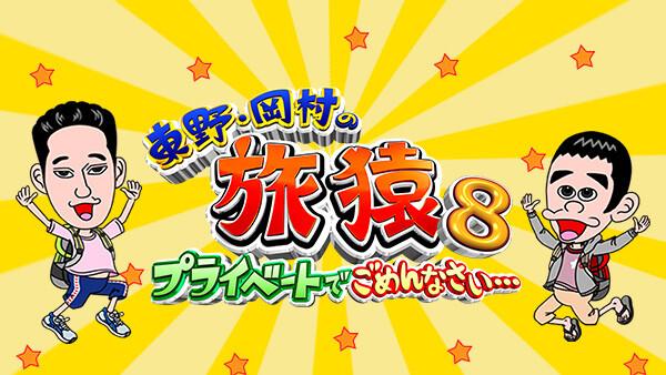 東野・岡村の旅猿8 ~プライベートでごめんなさい… 第11話 高尾山・下みちの旅1