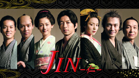 JIN -仁- 第4話 運命と悲劇の再会動画フル