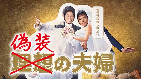 偽装の夫婦 #07