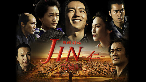 JIN -仁- 完結編 第1話 時空を超えた愛と命の物語 ~完結編始動!! 歴史の針が今、再び動き出す…人は人でしか救えない