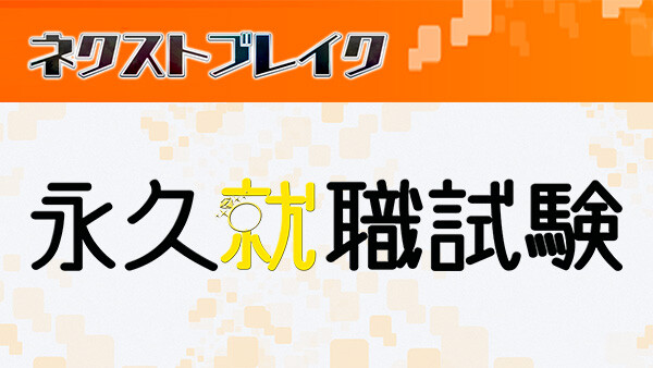 永久就職試験 スペシャル座談会