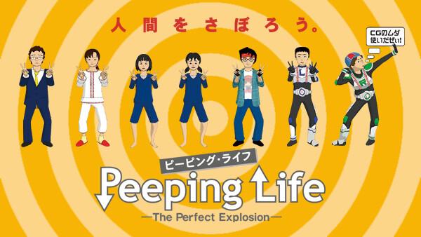 Peeping Life (ピーピング・ライフ) -The Perfect Explosion- シーズン6 第2話 11PM 深夜の話し合い