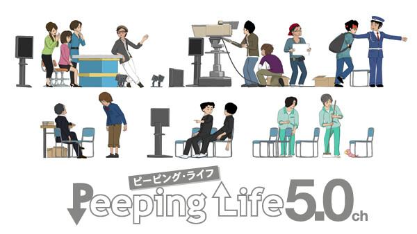 Peeping Life (ピーピング・ライフ) 5.0ch シーズン5 第5話 音楽で遊ぼう♪のコーナー