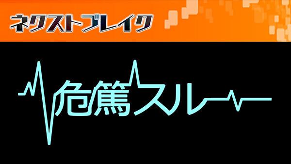 危篤スルー スペシャル座談会