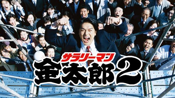 サラリーマン金太郎2 Fight.7 ニセ金太郎現われる!?