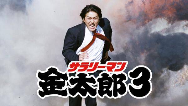 サラリーマン金太郎3 Fight.6 女性必見! 夫婦円満の秘訣!