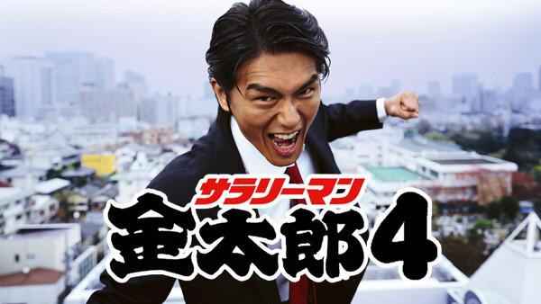 サラリーマン金太郎4 Fight.7 現場100回! お年寄りと子供の為に全力を尽くそうぜ!!