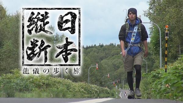 日本縦断 龍儀の歩く旅 第66話 福岡&熊本編
