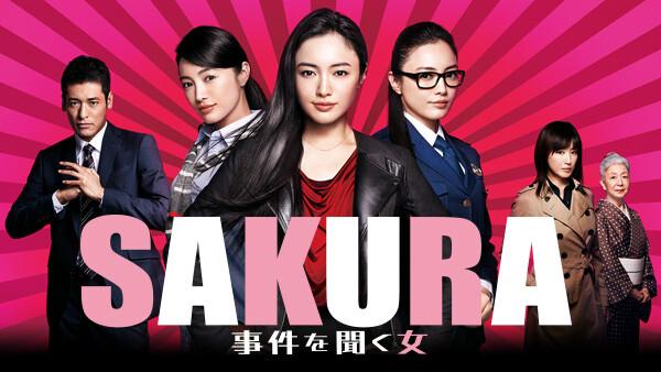 SAKURA ~事件を聞く女~ 第3話 再就職でパワハラ殺人? 熟年夫婦に迫る罠