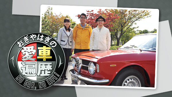 おぎやはぎの愛車遍歴 NO CAR, NO LIFE! 2019/2/23 放送 ゲスト:大友康平