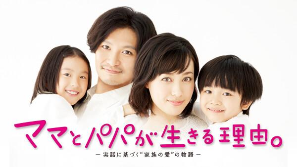 ママとパパが生きる理由。 第5話 あなたたちは宝物。私の夢。家族と一緒に生きていこう