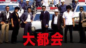 大都会 急行十和田2号動画を無料視聴