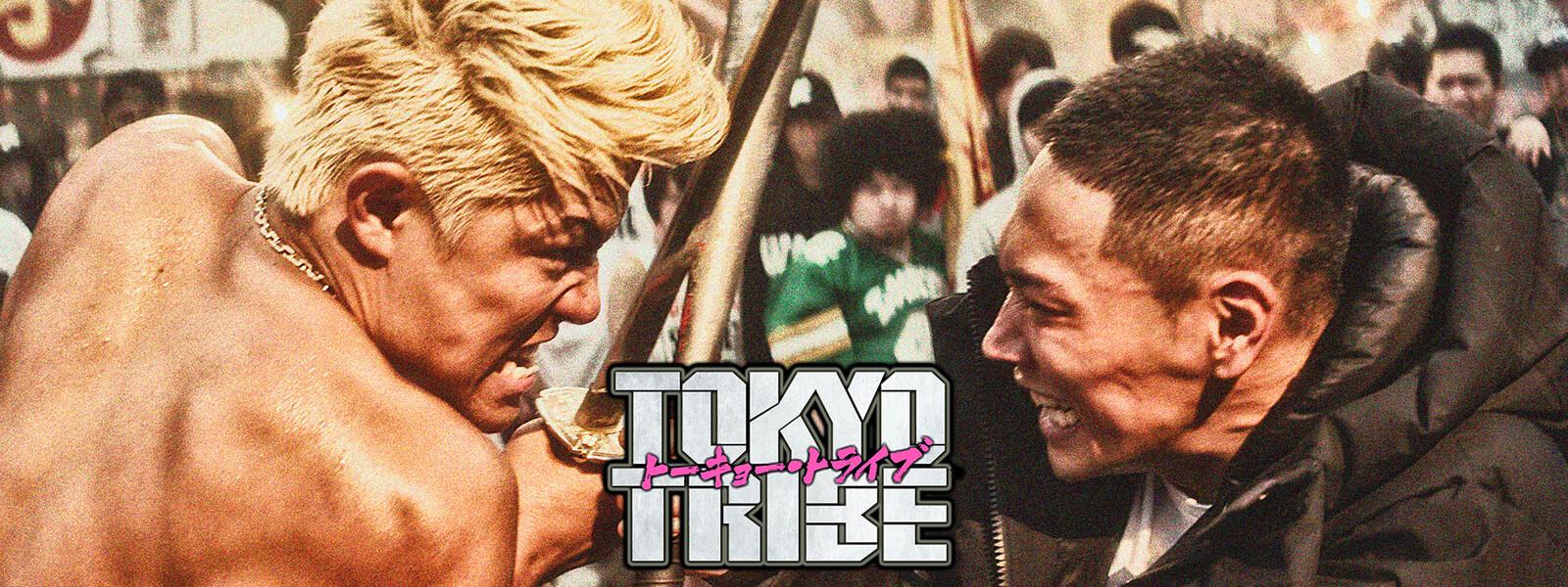 Hulu TOKYO TRIBE はこちら
